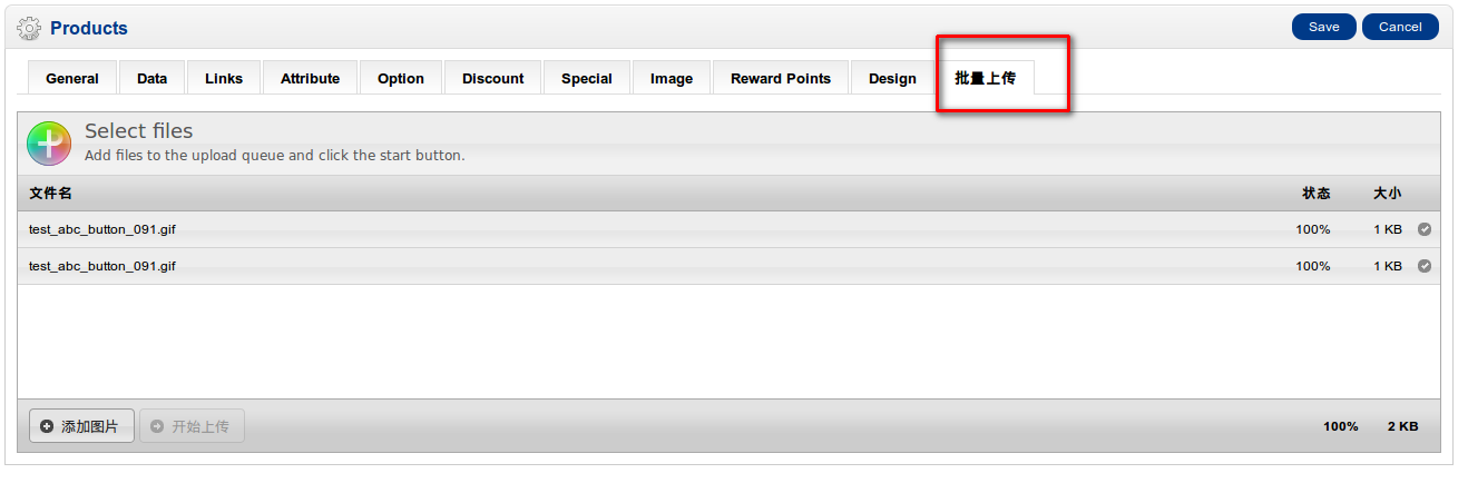 Opencart 商品图片批量上传插